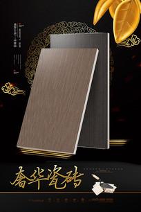 瓷砖促销广告海报