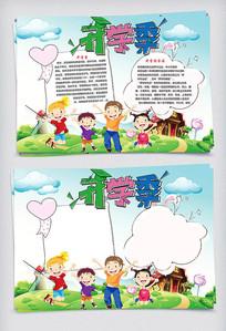 卡通开学季电子小报模版