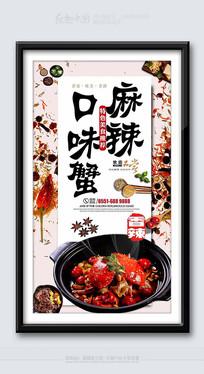 麻辣口味蟹时尚餐饮海报