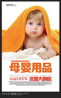 母婴店开业母婴用品促销海报