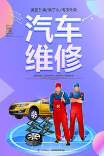 汽车维修广告海报