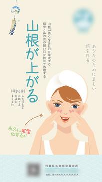 日式整骨微信海报设计