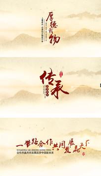 水墨中国风文字片头ae模板