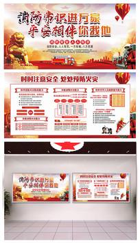 消防安全文化墙