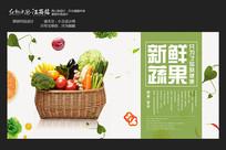 新鲜蔬果宣传海报设计