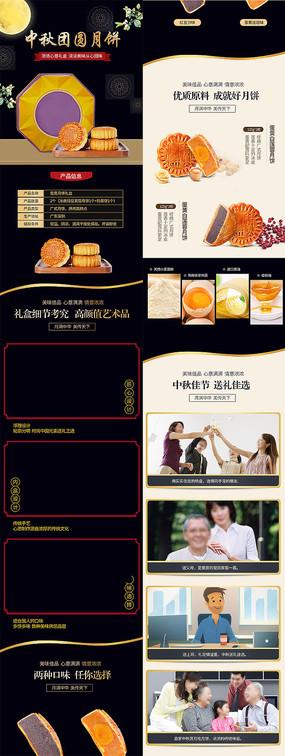 中国风淘宝天猫食品月饼详情