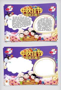 中秋节电子小报