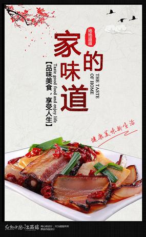 创意餐饮家的味道宣传海报