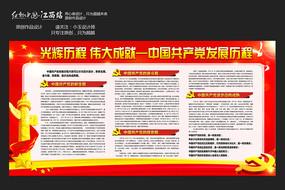 党建党史宣传栏展板