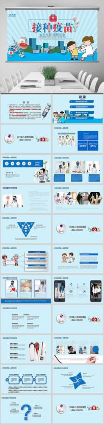 儿童预防接种疫苗安全PPT