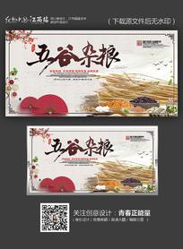 高档中国风五谷杂粮海报