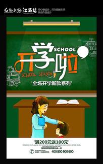简约开学季宣传海报