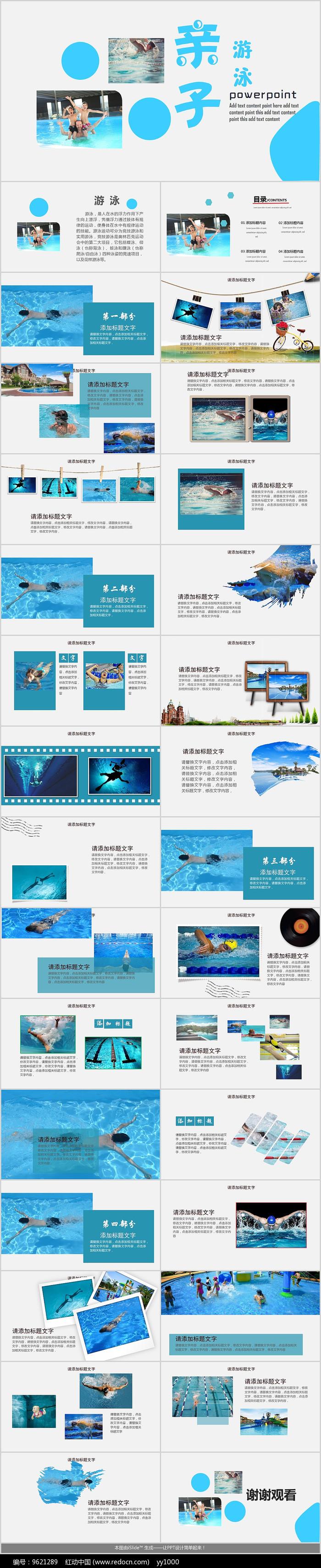 俱乐部游泳运动PPT模板图片