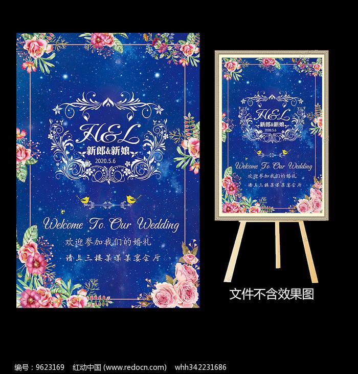 蓝底粉色花卉婚礼水牌图片
