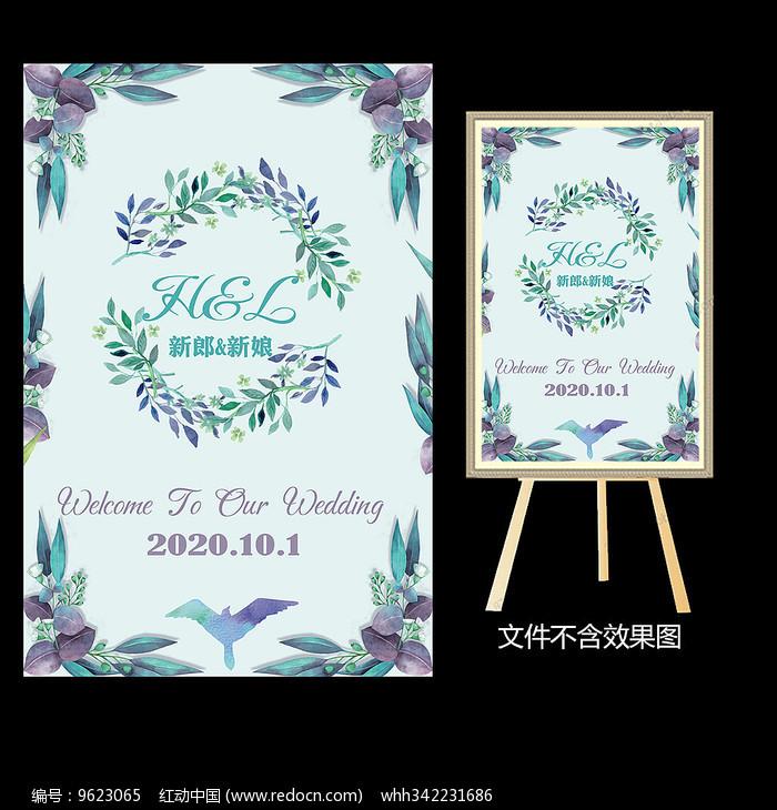 蓝紫色森系婚礼迎宾水牌设计图片