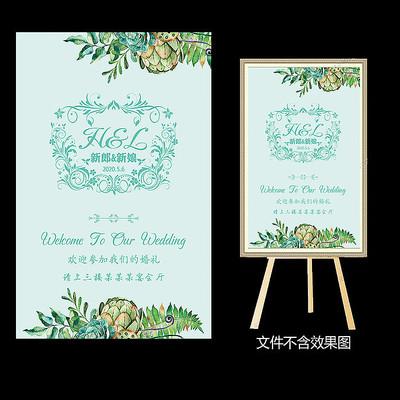 绿色小清新森系婚礼水牌