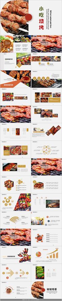 美食文化小吃烧烤PPT模板