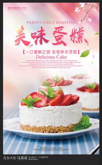亲子烘焙生日蛋糕海报