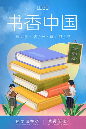 书香中国阅读海报