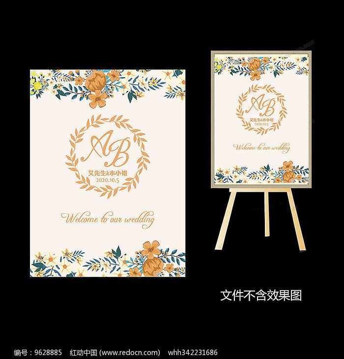 橙色碎花婚礼迎宾水牌设计图片