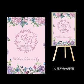 粉紫色花卉婚礼迎宾水牌设计