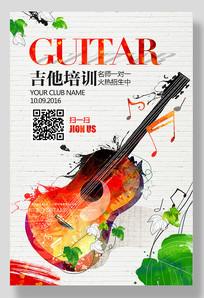 吉他培训海报设计