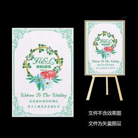 蓝绿小清新婚礼迎宾水牌设计