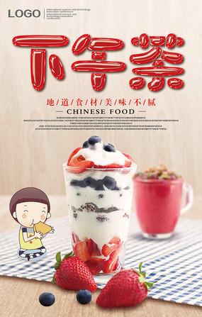 美味下午茶海报设计