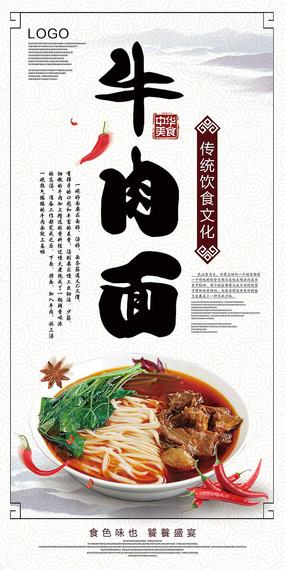 牛肉面海报设计