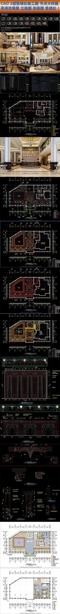CAD售楼处装修施工图效果图
