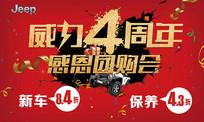 JEEP周年庆感恩回馈海报