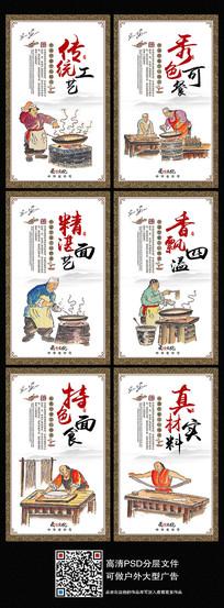 传统面食文化宣传挂画