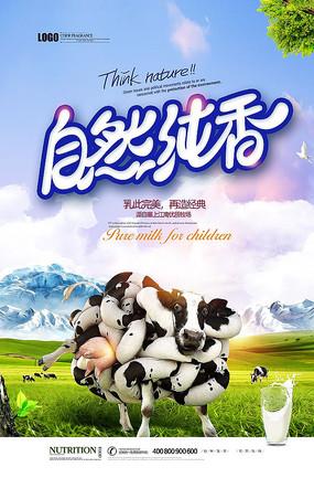 大气简洁牛奶海报