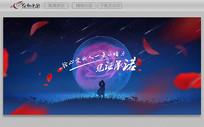 蓝色唯美爱情主题背景展板