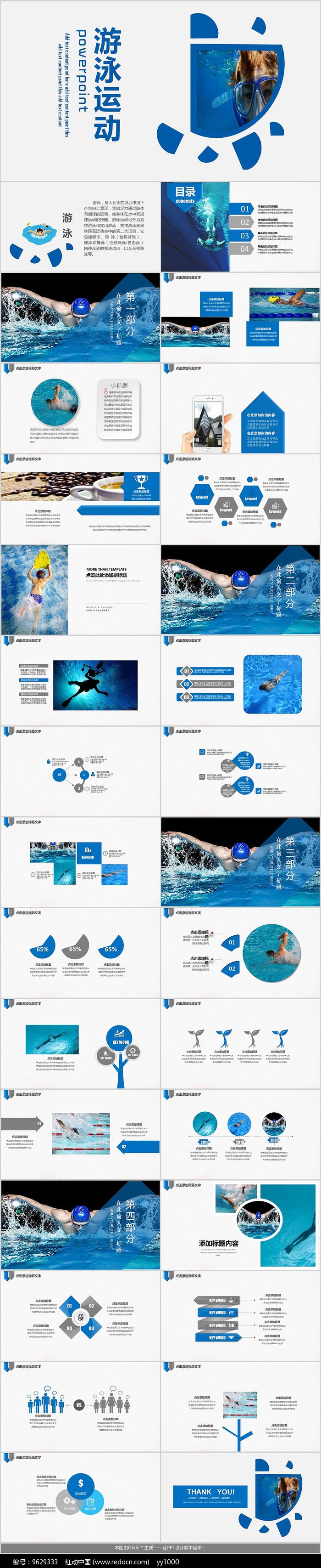 少儿健身游泳运动PPT模板图片