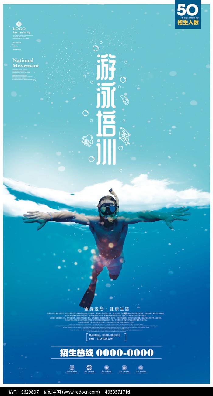 游泳馆海报设计图片