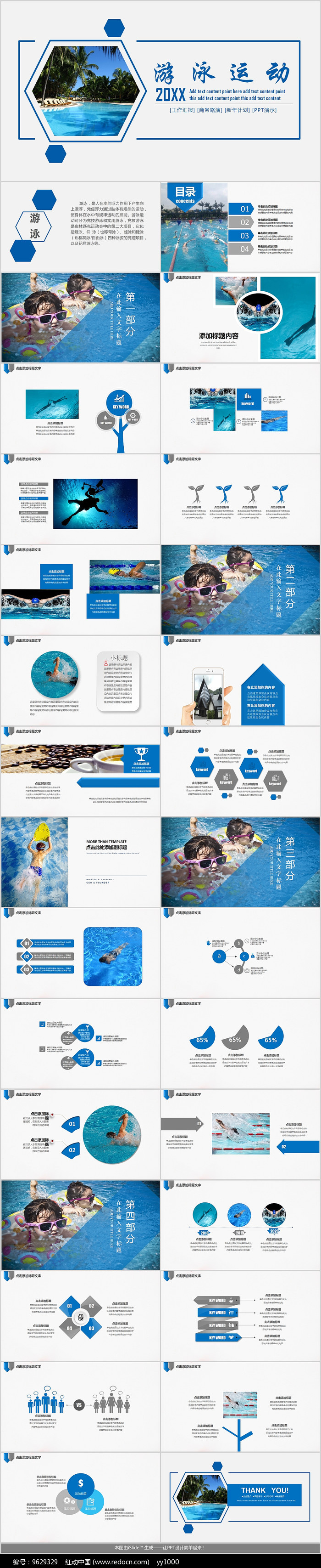 游泳运动招生培训PPT模板图片