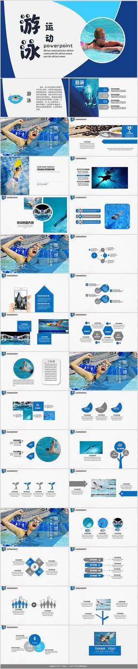 运动会游泳运动PPT模板