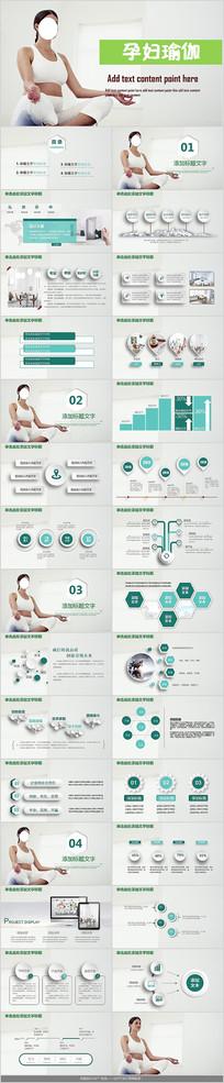 孕妇瑜伽教学PPT模板