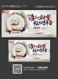 节约粮食光盘行动海报设计