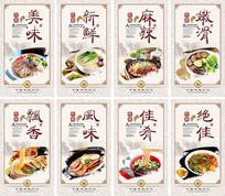 拉面餐饮文化展板设计