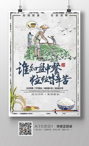 水墨中国风节约粮食海报