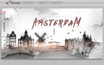 水墨风阿姆斯特丹旅游城市海报