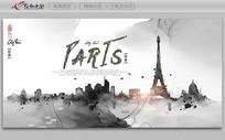 水墨风巴黎旅游城市海报