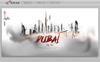 水墨风迪拜旅游城市海报