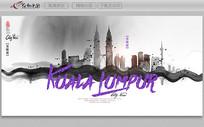 水墨风吉隆坡旅游城市海报