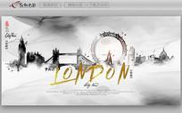 水墨风伦敦旅游城市海报