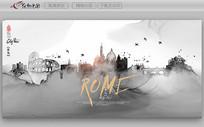 水墨风罗马旅游城市海报