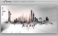水墨风纽约旅游城市海报