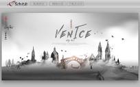 水墨风威尼斯旅游城市海报